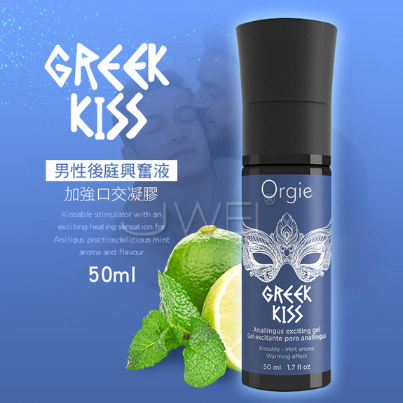 葡萄牙Orgie.GREEK KISS 男同志用後庭快感加強口交凝膠-50ml